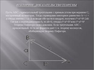 Пусть АВС - прямоугольный треугольник с прямым углом при вершине С, построенн
