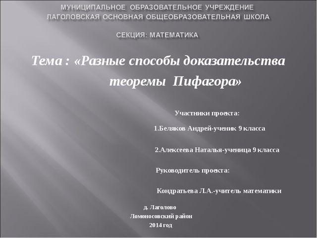 Тема : «Разные способы доказательства теоремы Пифагора» Участники проекта: 1....