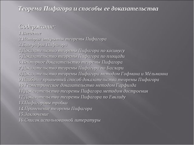 Теорема Пифагора и способы ее доказательства Содержание: Введение История отк...