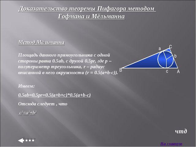 Доказательство теоремы Пифагора методом Гофмана и Мёльманна Метод Мёльманн...