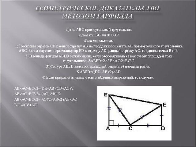 Дано: ABC-прямоугольный треугольник Доказать: BC²=AB²+AC² Доказательство: 1...