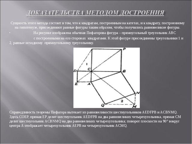 Сущность этого метода состоит в том, что к квадратам, построенным на катетах,...