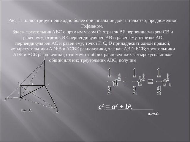 Рис.11 иллюстрирует еще одно более оригинальное доказательство, предложенное...