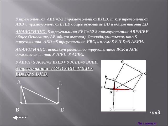 S треугольника ABD=1/2 Sпрямоугольника BJLD, т.к. у треугольника ABD и прямоу...