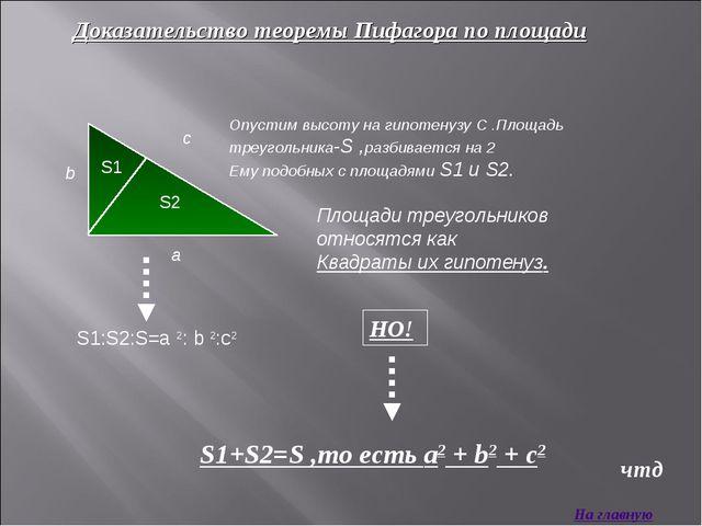 Опустим высоту на гипотенузу C .Площадь треугольника-S ,разбивается на 2 Ему...