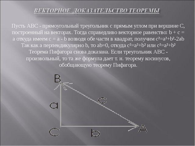 Пусть АВС - прямоугольный треугольник с прямым углом при вершине С, построенн...