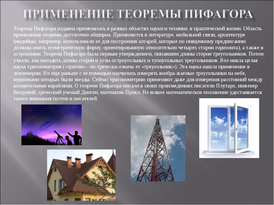 Теорема Пифагора издавна применялась в разных областях науки и техники, в пра...