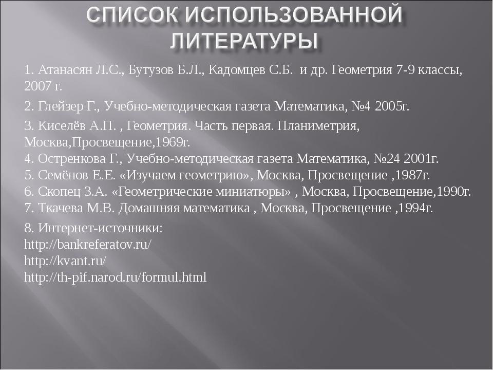 1. Атанасян Л.С., Бутузов Б.Л., Кадомцев С.Б. и др. Геометрия 7-9 классы, 200...