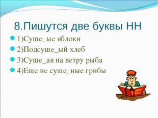 1)Суше_ые яблоки 2)Подсуше_ый хлеб 3)Суше_ая на ветру рыба 4)Еще не суше_ные