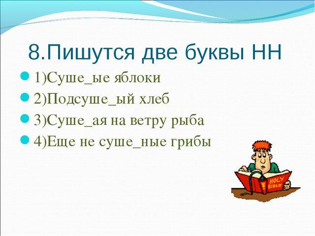 1)Суше_ые яблоки 2)Подсуше_ый хлеб 3)Суше_ая на ветру рыба 4)Еще не суше_ные...