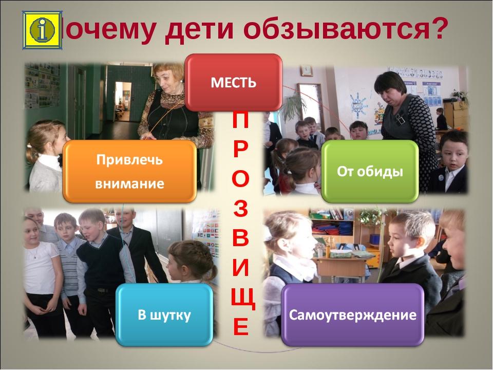 Почему дети обзываются? П Р О З В И Щ Е