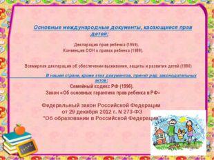 Основные международные документы, касающиеся прав детей:  Декларация прав р