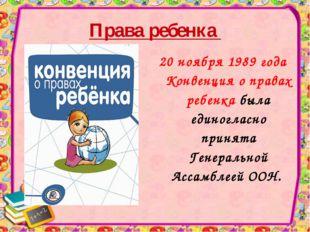 Права ребенка 20 ноября 1989 года Конвенция о правах ребенка была единогласно