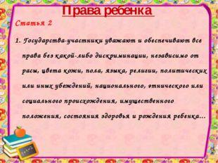 Права ребенка Статья 2 1. Государства-участники уважают и обеспечивают все пр