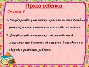 Права ребенка Статья 6 1. Государства-участники признают, что каждый ребенок