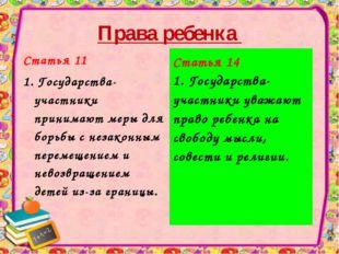 Права ребенка Статья 11 1. Государства-участники принимают меры для борьбы с