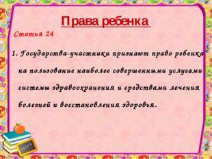 Права ребенка Статья 24 1. Государства-участники признают право ребенка на по
