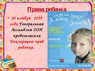 Права ребенка 20 ноября 1959 года Генеральная Ассамблея ООН провозгласила Дек
