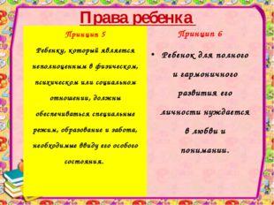 Права ребенка Принцип 6 Ребенок для полного и гармоничного развития его лично