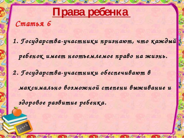 Права ребенка Статья 6 1. Государства-участники признают, что каждый ребенок...