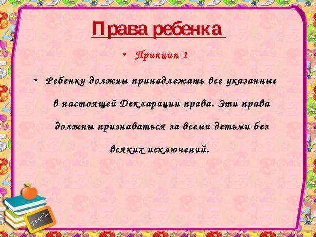 Права ребенка Принцип 1 Ребенку должны принадлежать все указанные в настоящей...