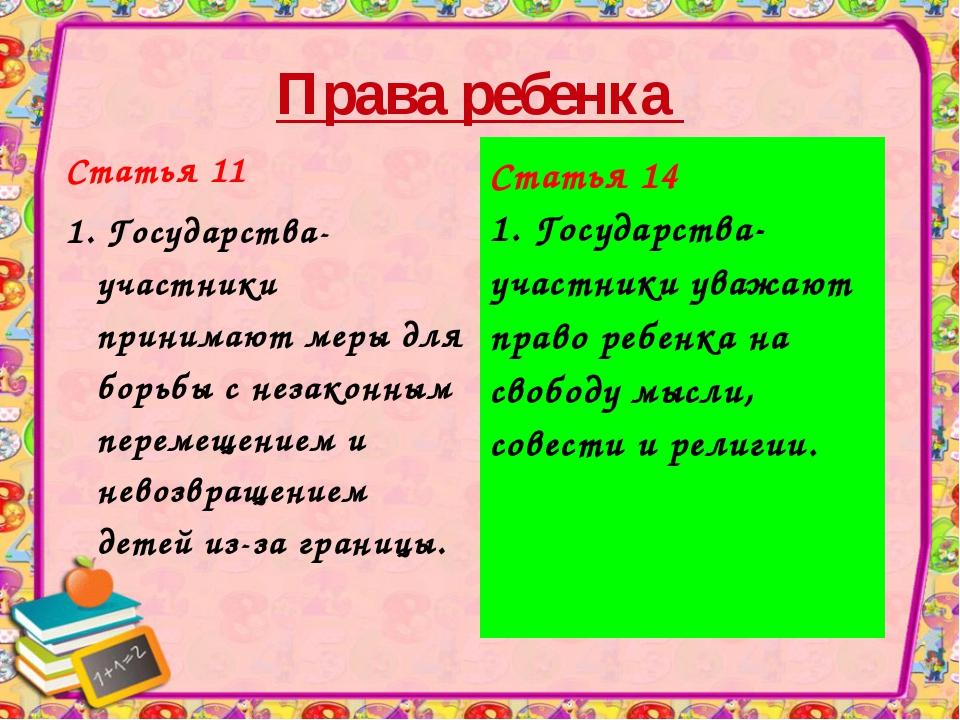 Права ребенка Статья 11 1. Государства-участники принимают меры для борьбы с...