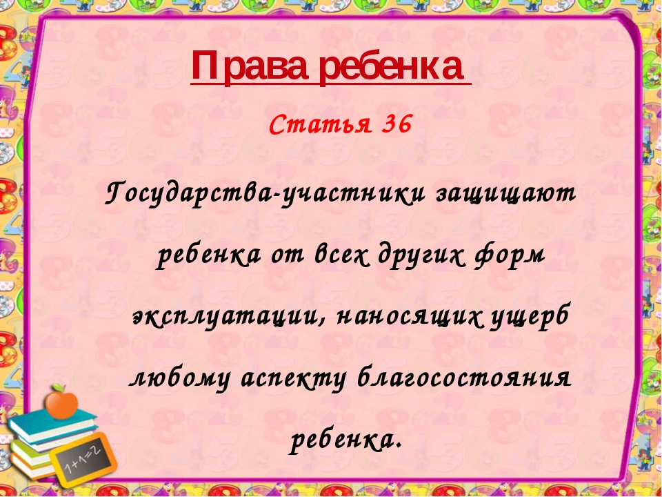 Права ребенка Статья 36 Государства-участники защищают ребенка от всех других...