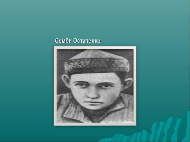 Семён Остапенко