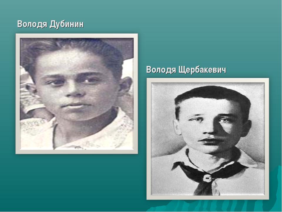 Володя Дубинин Володя Щербакевич