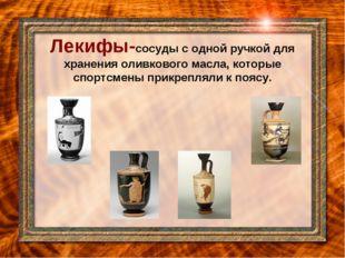 Лекифы-сосуды с одной ручкой для хранения оливкового масла, которые спортсмен