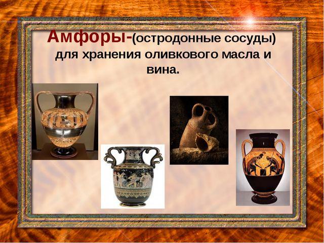 Амфоры-(остродонные сосуды) для хранения оливкового масла и вина.