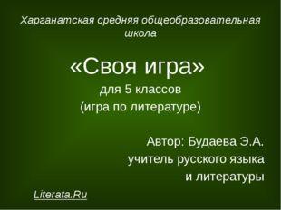 Харганатская средняя общеобразовательная школа «Своя игра» для 5 классов (игр