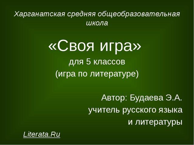 Харганатская средняя общеобразовательная школа «Своя игра» для 5 классов (игр...