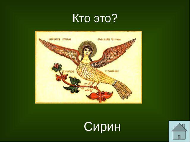Этим городом правил, согласно одному автору, мудрец, а согласно второму – во...