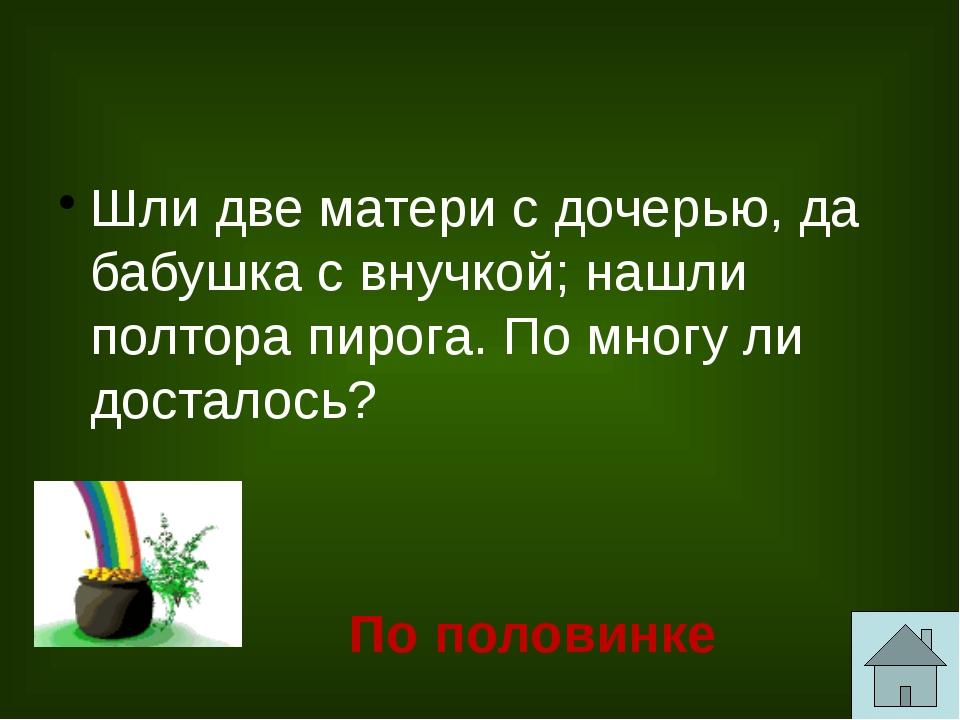 Эзоп, Лафонтен, Крылов, Михалков. Что объединяет этих писателей? Они баснопи...