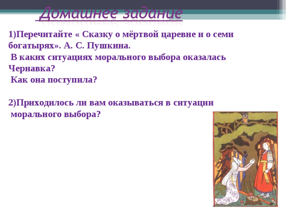 1)Перечитайте « Сказку о мёртвой царевне и о семи богатырях». А. С. Пушкина....