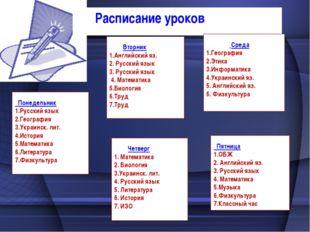 Расписание уроков Вторник 1.Английский яз. 2. Русский язык 3. Русский язык 4