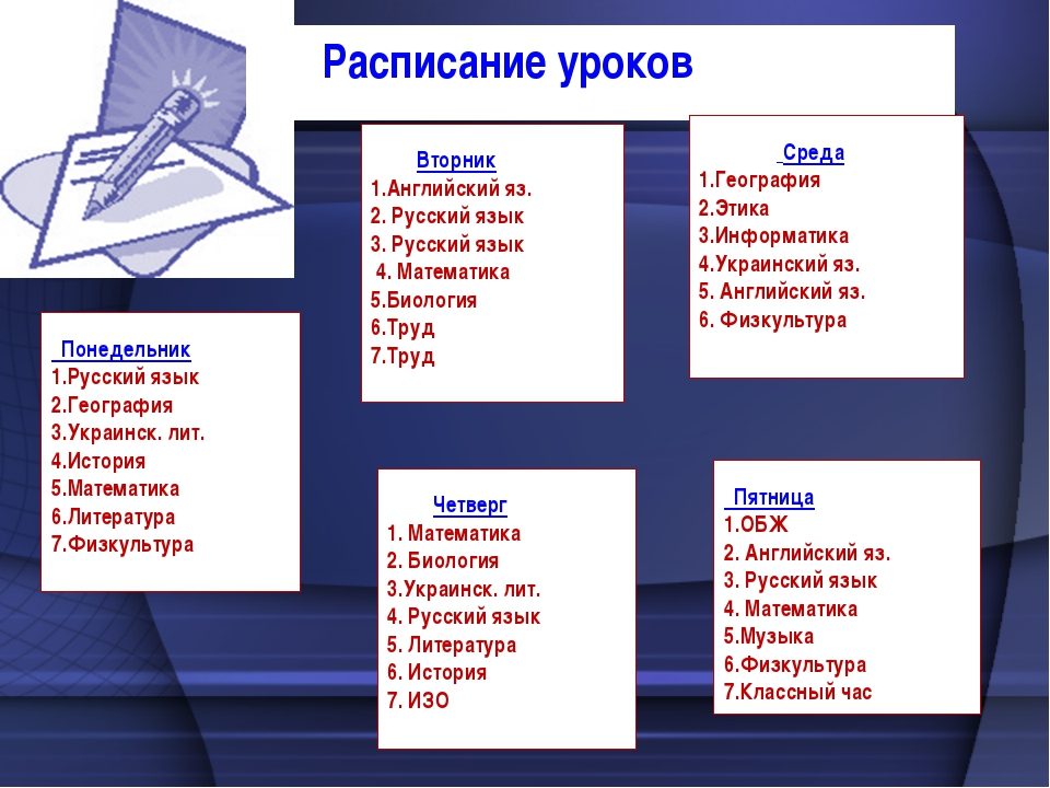 Расписание уроков Вторник 1.Английский яз. 2. Русский язык 3. Русский язык 4...