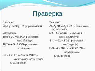Праверка 1 варыянт А)2HgO =2Hg+O2 -р. раскладання аксід ртуці Б)4P + 5О =2P2