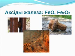 Аксіды жалеза: FeO, Fe2O3