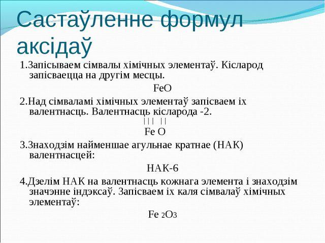 Cастаўленне формул аксідаў 1.Запісываем сімвалы хімічных элементаў. Кісларод...