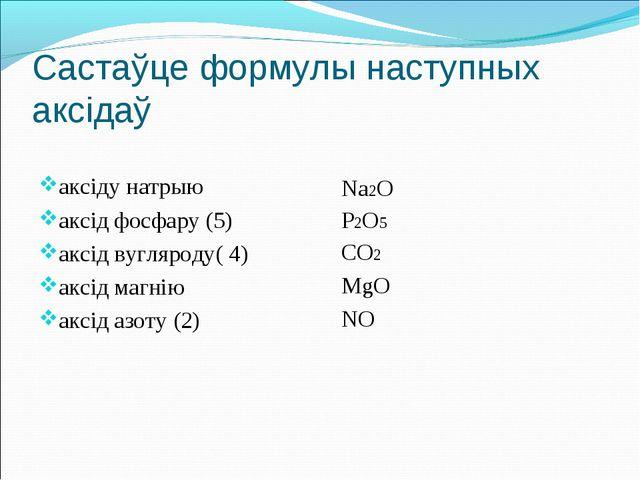 Састаўце формулы наступных аксідаў аксіду натрыю аксід фосфару (5) аксід вугл...
