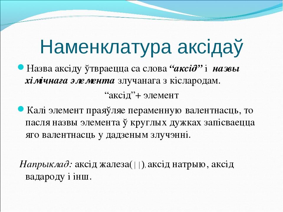 """Наменклатура аксідаў Назва аксіду ўтвраецца са слова """"аксід"""" і назвы хімічнаг..."""