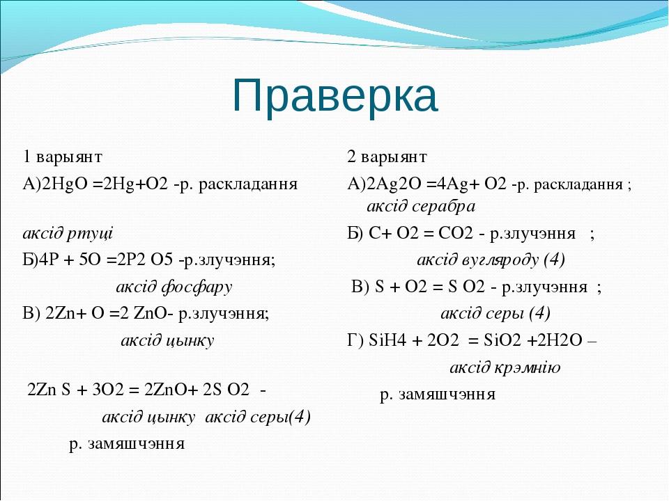 Праверка 1 варыянт А)2HgO =2Hg+O2 -р. раскладання аксід ртуці Б)4P + 5О =2P2...