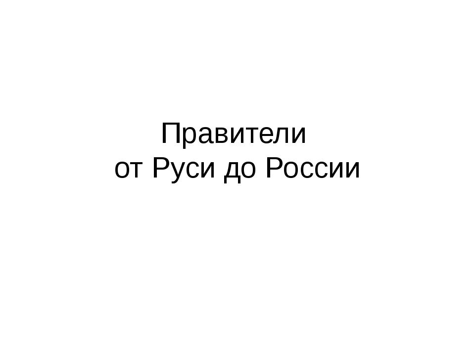 Правители от Руси до России