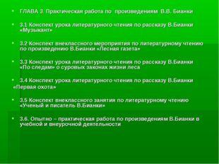 ГЛАВА 3. Практическая работа по произведениям В.В. Бианки 3.1 Конспект урока