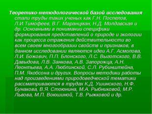 Теоретико-методологической базой исследования стали труды таких ученых как Г.