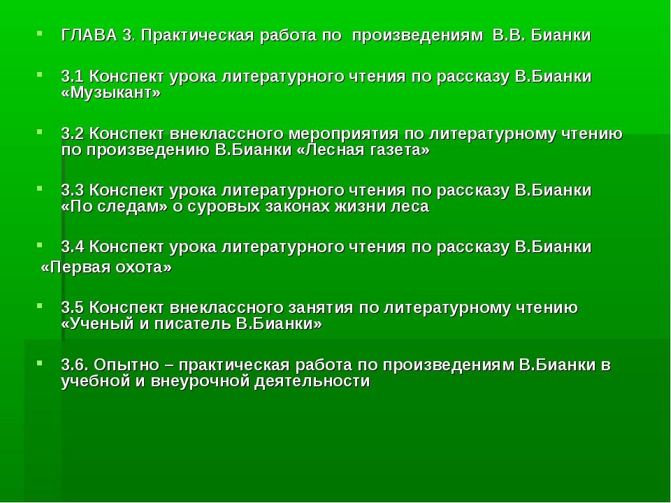 ГЛАВА 3. Практическая работа по произведениям В.В. Бианки 3.1 Конспект урока...