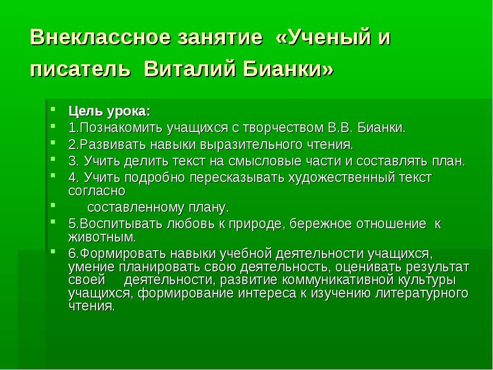 Внеклассное занятие «Ученый и писатель Виталий Бианки» Цель урока: 1.Познаком...