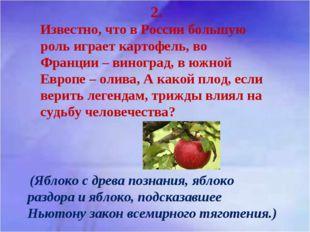 2. Известно, что в России большую роль играет картофель, во Франции – виногр